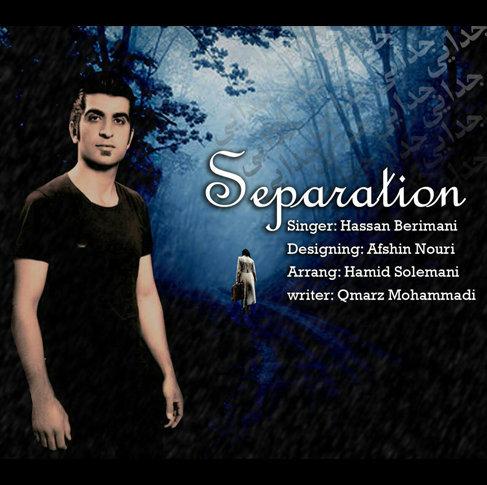 آهنگ جدید مازندرانی جدایی با صدای حسن بریمانی