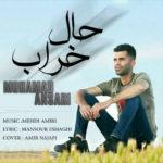 آهنگ حال خراب با صدای محمد انصاری