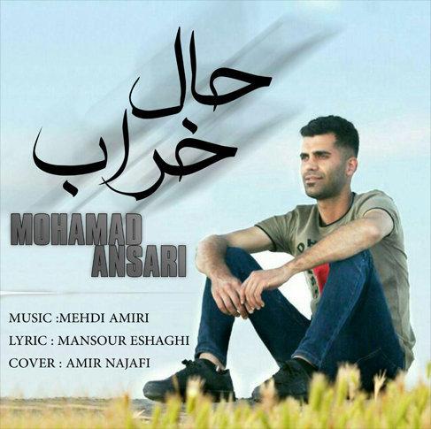 آهنگ جدید شمالی حال خراب با صدای محمد انصاری