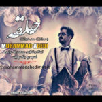 آهنگ مازندرانی حلقه با صدای محمد عابدی