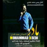 آهنگ مازندرانی مادر با صدای محمد عابدی