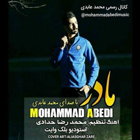 دانلود آهنگ مازندرانی مادر با صدای محمد عابدی