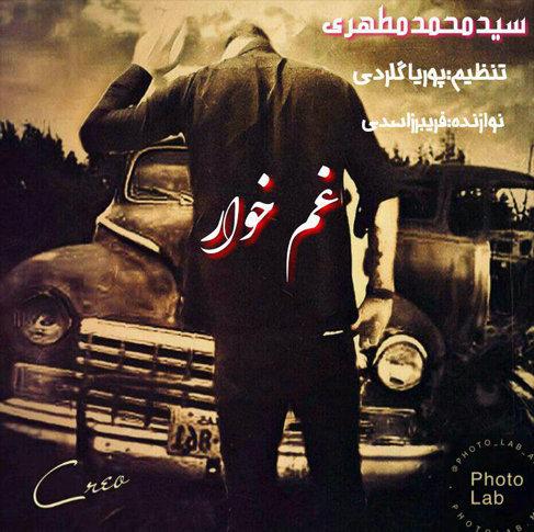 آهنگ مازندرانی غم خوار با صدای سید محمد مطهری