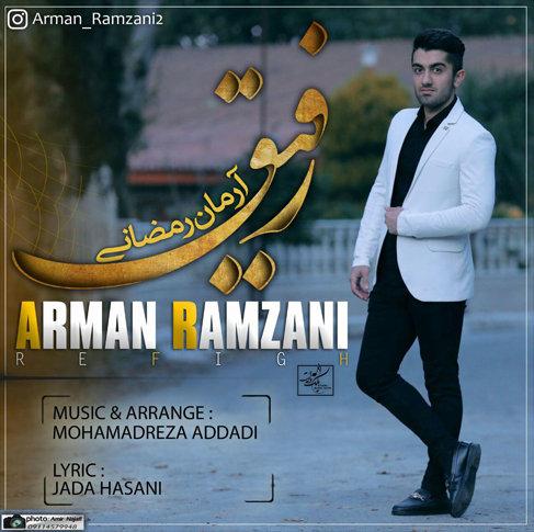 آهنگ جدید مازندرانی رفیق با صدای آرمان رمضانی