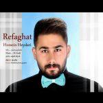 آهنگ جدید رفاقت با صدای حسین حیدری