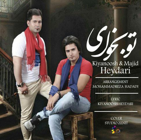 دانلود آهنگ فارسی تو بخواهی از کیانوش و مجید حیدری
