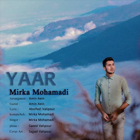 آهنگ جدید مازندرانی یار با صدای میرکا محمدی