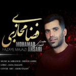 آهنگ فضای مجازی با صدای محمد انصاری