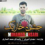 آهنگ مازرون با صدای محمد انصاری