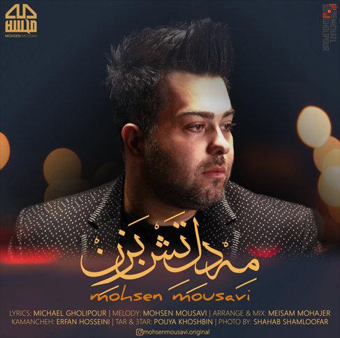 آهنگ مازندرانی مه دل تش بزن با صدای محسن موسوی