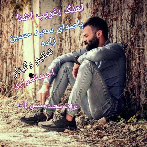 آهنگ مازندرانی غریب آشنا با صدای سعید حسین زاده