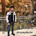 آهنگ هوای غم با صدای امیرحسین بابایی