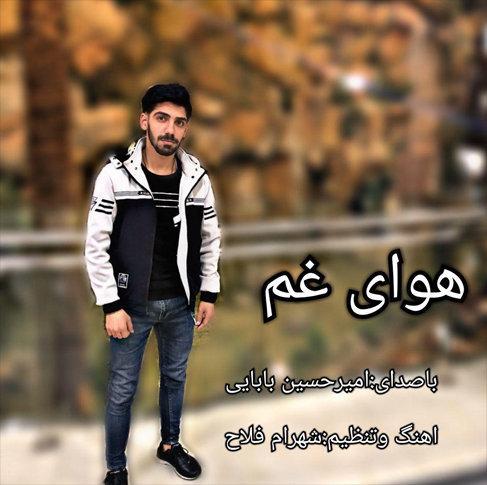 آهنگ مازندرانی هوای غم با صدای امیرحسین بابایی