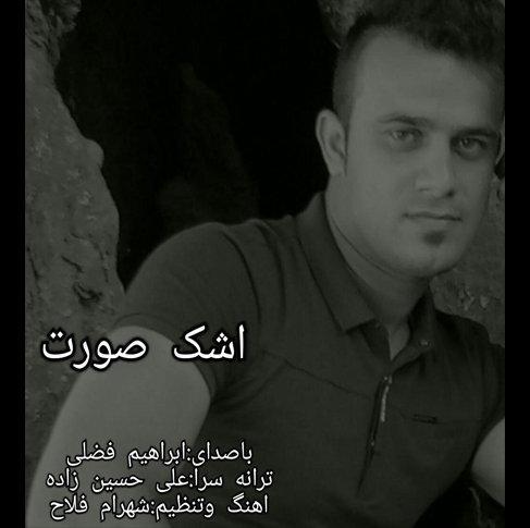 آهنگ مازندرانی اشک صورت با صدای ابراهیم فضلی