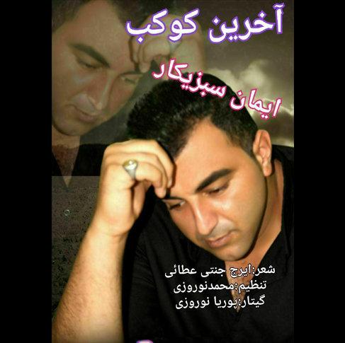 آهنگ جدید فارسی آخرین کوکب با صدای ایمان سبزیکار