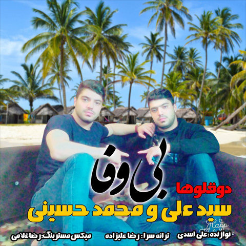 آهنگ مازندرانی بی وفااز سید علی و محمد حسینی