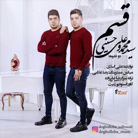 آهنگ مازندرانی قسماز سید علی و محمد حسینی