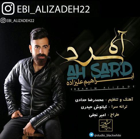 آهنگ مازندرانی آه سردبا صدای ابراهیم علیزاده
