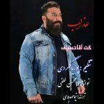 آهنگ جدید عذاب با صدای گت آقا حسینی