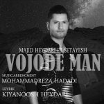 آهنگ وجود من از مجید حیدری و ستایش