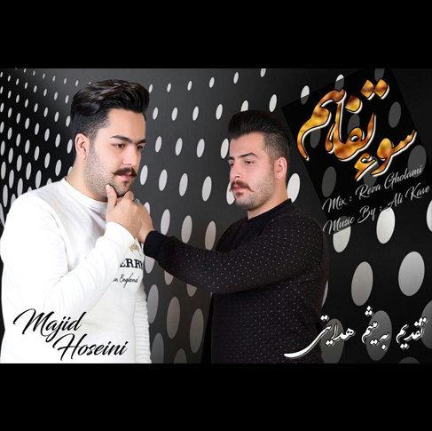 آهنگ مازندرانیسوء تفاهمبا صدایمجید حسینی