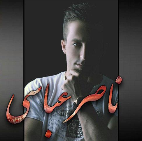آهنگ جدید مازندرانی ضربان قلببا صدای ناصر عباسی