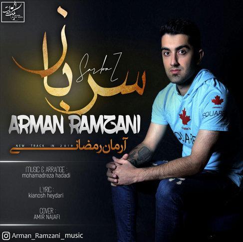 آهنگ مازندرانیسربازبا صدایآرمان رمضانی