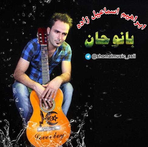 آهنگ مازندرانیبانو جانبا صدایابراهیم اسماعیل زاده