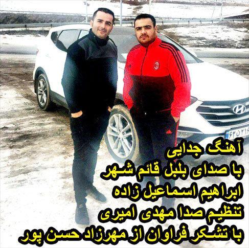 آهنگ مازندرانیجداییبا صدایابراهیم اسماعیل زاده