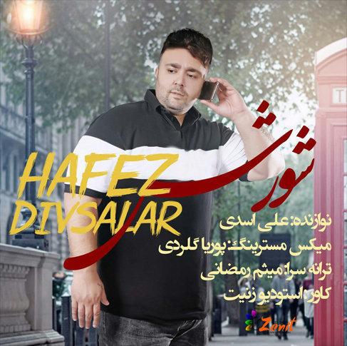 آهنگ مازندرانی شورش با صدای حافظ دیوسالار