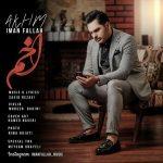 آهنگ فارسی اخم با صدای ایمان فلاح