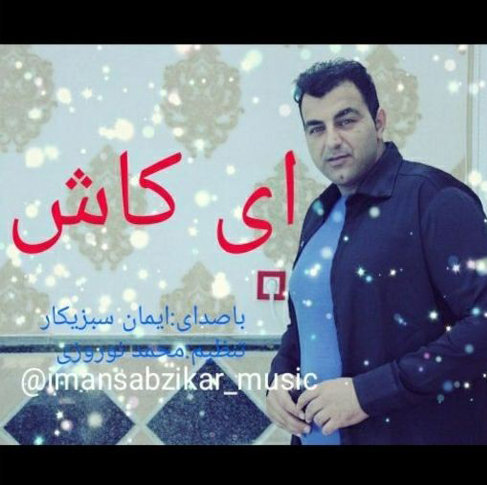 آهنگ فارسیای کاشبا صدای ایمان سبزیکار