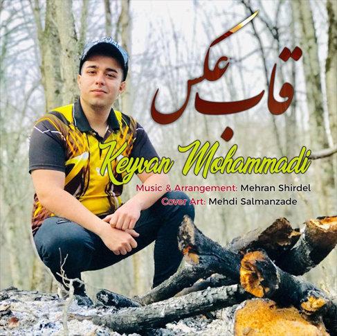 آهنگ مازندرانیقاب عکسبا صدایکیوان محمدی