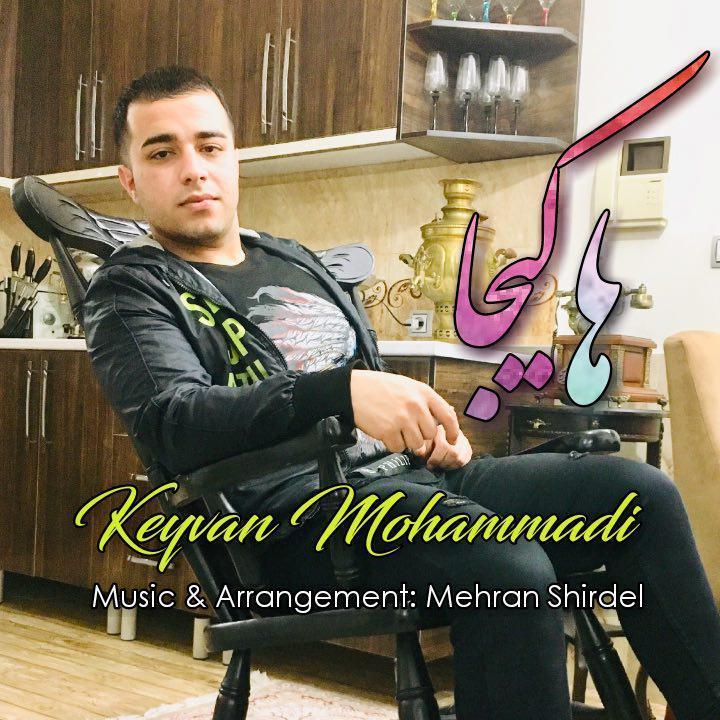 آهنگ مازندرانیها کیجابا صدایکیوان محمدی