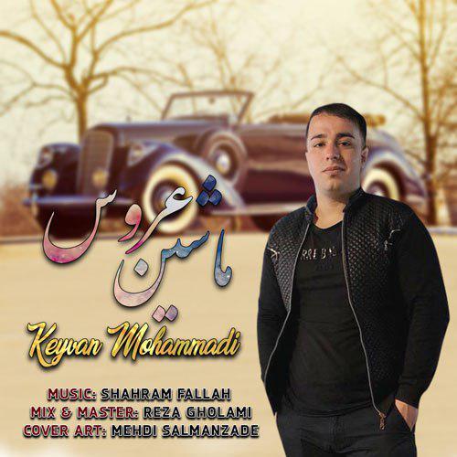 آهنگ مازندرانی ماشین عروس با صدای کیوان محمدی