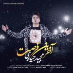 آهنگ آخرین فرصت با صدای مجید حیدری