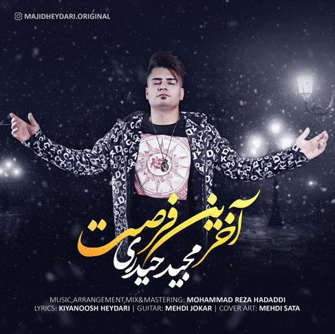 آهنگ فارسیآخرین فرصتبا صدایمجید حیدری