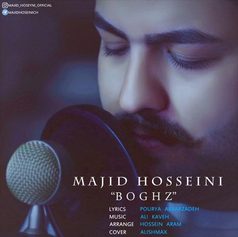 آهنگ جدید مازندرانی بغض با صدای مجید حسینی