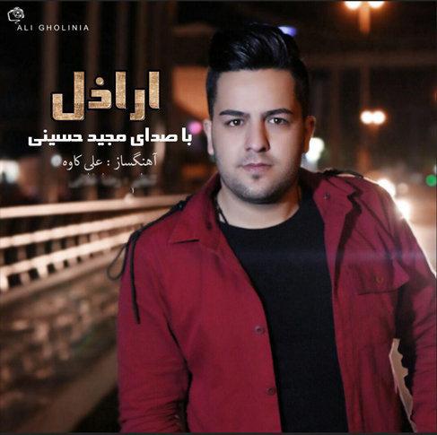 آهنگ جدید مازندرانی اراذل با صدای مجید حسینی