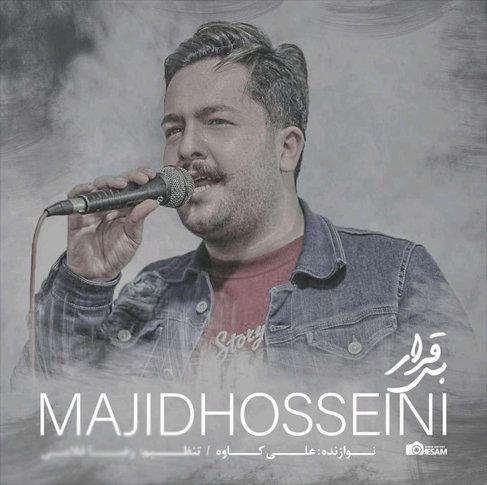 آهنگ جدید مازندرانی بی قرار با صدایمجید حسینی