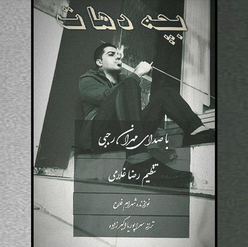آهنگ جدید مازندرانی بچه دهات با صدای مهران رجبی