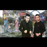 آهنگ کافه آبشار با صدای مهران رجبی