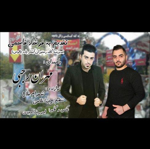 آهنگ مازندرانی کافه آبشار با صدای مهران رجبی