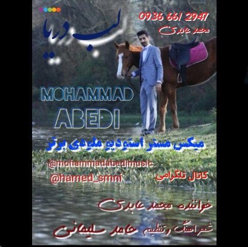 آهنگ مازندرانی لب دریا با صدای محمد عابدی