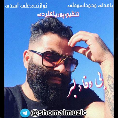 آهنگ جدید مازندرانی بی وفا با صدای محمد اسمعلی