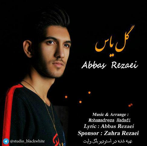 آهنگ جدید مازندرانیگل یاس با صدای عباس رضایی
