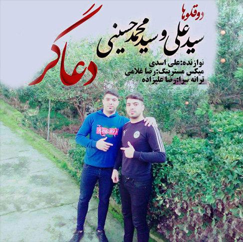 آهنگ مازندرانی دعاگراز سید علی و محمد حسینی