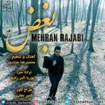 آهنگ بغض با صدای مهران رجبی