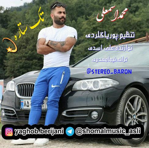آهنگ مازندرانی تک ستارهبا صدایمحمد اسمعلی