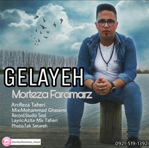 آهنگ جدید فارسی گلایهبا صدای مرتضی فرامرز